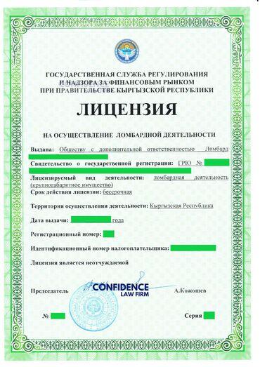 Другие услуги - Кыргызстан: Юридические услуги | Экономическое право | Консультация, Аутсорсинг