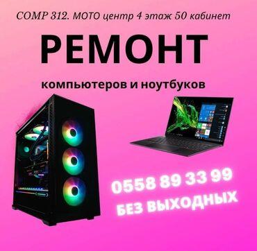 компак ноутбук в Кыргызстан: Ремонт | Ноутбуки, компьютеры | С гарантией, С выездом на дом, Бесплатная диагностика