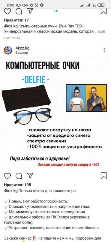 videokamera na kompyuter в Кыргызстан: В честь открытия интернет магазина -30% скидка!!! Польза очков для