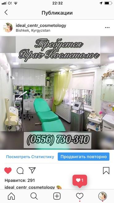 salon krasoty v centre goroda в Кыргызстан: Дорогие Косметологи♀ Центр Косметологии ИДЕАЛ приглашает к