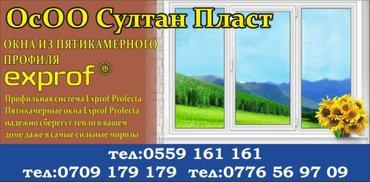 Турецкие и российские металлопластиковые окна двери и витражи в Бишкек - фото 2