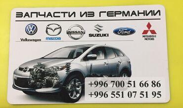 запчасти volkswagen transporter t4 в Кыргызстан: Автозапчасти из германии. Есть салоны автомобилей. Vw,mazda,ford,bmw,n