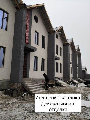 декоративная штукатурка снежок бишкек в Кыргызстан: Утепление, Фасад, Облицовка | Стаж Больше 6 лет опыта