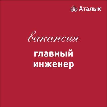 Работа - Узген: Крупнейший агропромышленный холдинг страны приглашает в свою команду п