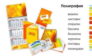Услуги полиграфии в Бишкек