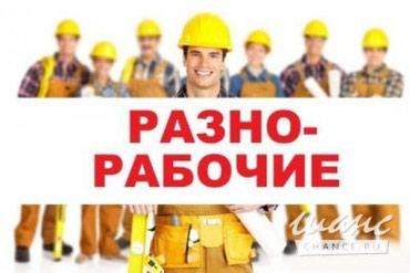 Требуется разнорабочие в Бишкек