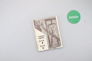 """Книга """"Модулор 1"""" Ле Корбюзье   Палітурка: м'яка Мова: російська  Стан"""