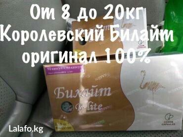 Королевский билайт Оригинал в наличии,доставка бесплатно. ,,. ,100%гар в Бишкек