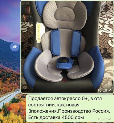 автолюлька nania в Кыргызстан: Автолюлька в отличном состоянии  от рождения до 1-1,5 года. примерно д