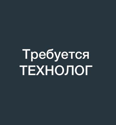Требуется швеи - Кыргызстан: Срочно требуется технолог в шв цех! Чуй/Алматинка