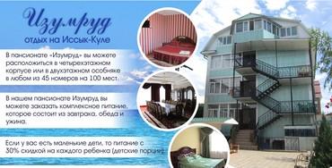 Пансионат Изумруд расположен в самом в Бишкек