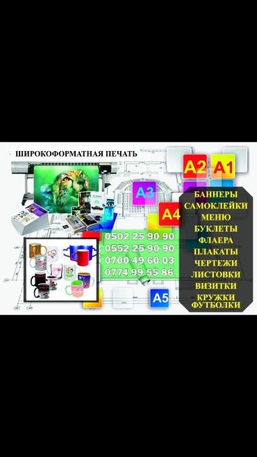 BestPrint ишканасы жарнактарды жасоо в Бишкек