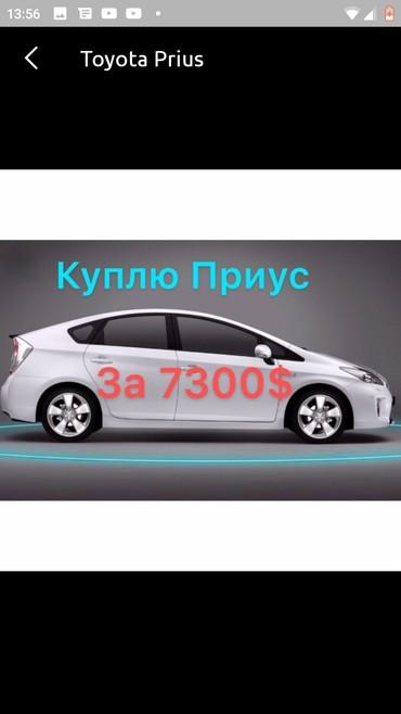 ткань для офисной мебели в Кыргызстан: Toyota Prius 2012