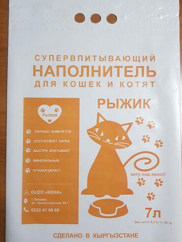 """Наполнитель для кошачьих туалетов """"Рыжик"""". Отличное качество! Лучшая"""