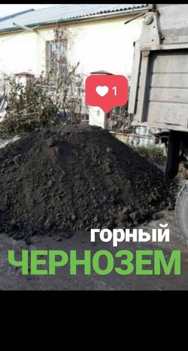 ЧЕРНОЗЕМ ГОРНЫЙ для газона, огорода, в Бишкек