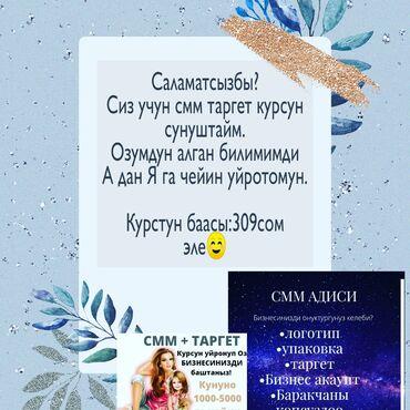 Поиск сотрудников (вакансии) - Кыргызстан: СММ Таргетолог адистигин уйроном десениздер 10 кундук курсума