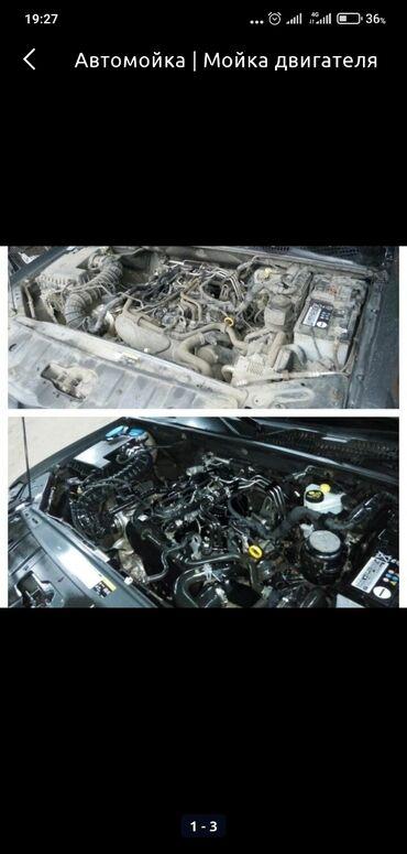 Услуги - Кунтуу: Мойка двигатель Химчистка салона перетяжка потолок и обшивка дверь куз