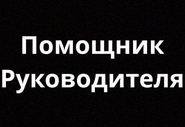 """помощник руководителя в компанию """"Фортуна"""" знание русского языка, в Бишкек"""