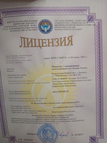 Продаю ОсОО с лицензией на электромонтажные работы