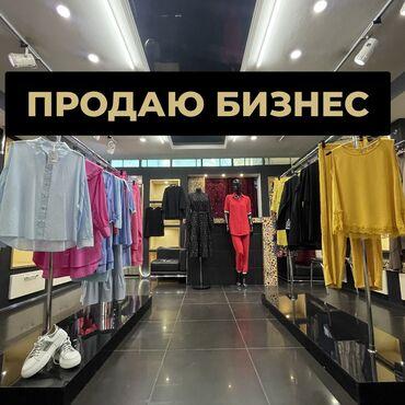 Продаю Бизнес Женской Одежды   Клиентская база постоянных клиентов