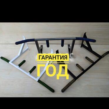 Турник 3 хвата--Российский металлПолимерное покрытиеВыдерживает до