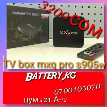 TV box.три вида.от 3200сом.4300 и в Бишкек