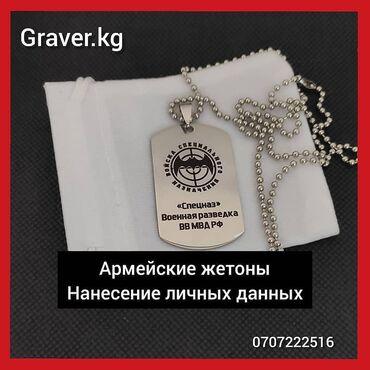 армейский термос в Кыргызстан: Армейские жетоны! Брелки для машины!Аксессуары для настоящего мужчины