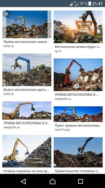 купить гараж в Кыргызстан: Куплю чёрный металКуплю металаломСкупка металаЧер метДеловой