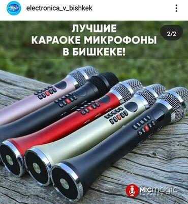 Электроника - Военно-Антоновка: Качественные микрафон Бишкеке