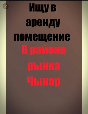 СНИМУ ПОМЕЩЕНИЕ ПОД МЕБЕЛЬНЫЙ МАГАЗИН. в Лебединовка