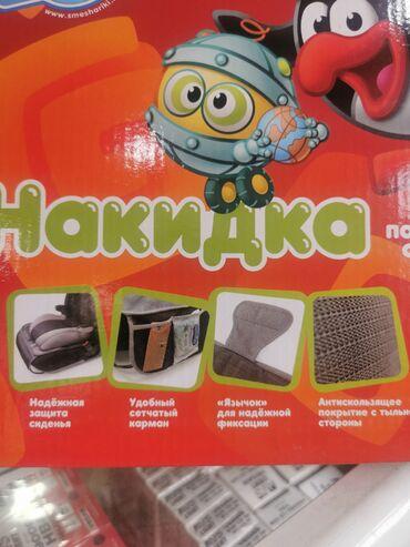 Накидка под детское автокресло)) производство Россия: качество 100%