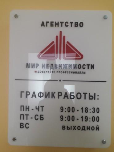 авизо недвижимость в Кыргызстан: Требуются риэлторы в агентство недвижимости то 20-55 л с опытом без
