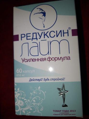 Продаю редуксин лайт.Оригинал 100%.Для в Бишкек