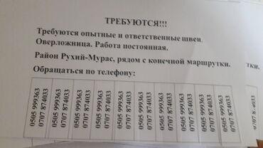 наушники 7 1 в Кыргызстан: Швея Прямострочка. До 1 года опыта. Тунгуч