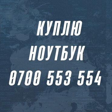 chery tiggo запчасти в Кыргызстан: Скупка ноутбуковСрочно куплю ноутбукЗвоните пишите 24часа ватсап