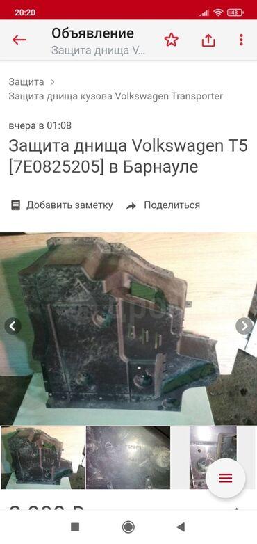 транспортер т4 в Кыргызстан: Защита днища Фольксваген транспортер т5