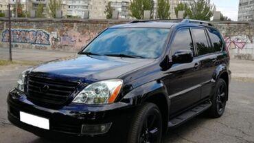 жх 470 бишкек in Кыргызстан | УНАА ТЕТИКТЕРИ: Lexus GX 4.7 л. 2007 | 150000 км