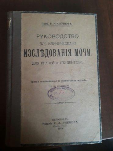 Bakı şəhərində Antik  tibbi kitab 100 yaşlı əla vəziyyətdə