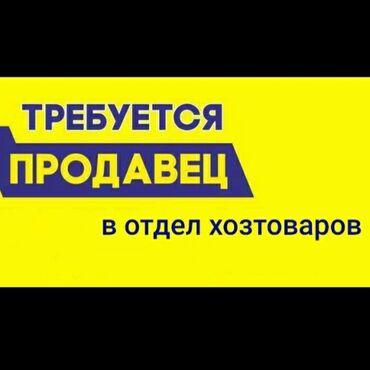 Работа - Бишкек: Оптовый отдел хозтоваров. Работа с оптовыми клиентами, прием заявок на