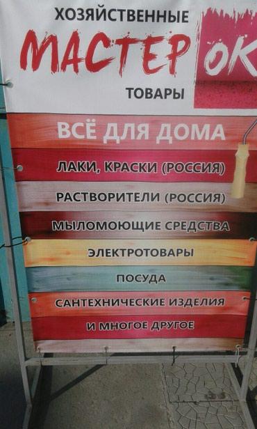 Возьмем товар под реализацию. в Бишкек