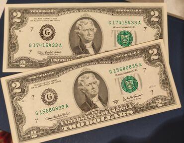 Купюра 2 доллара США  Стоимость