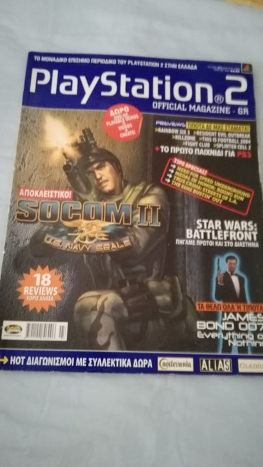 10 issues from the Official PlayStation magazine. Those are 2, 4, 9, σε Άγιοι Ανάργυροι - εικόνες 7