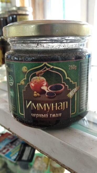 Имуннал мёд Черный тмин менен иммунитета которот, бронхит ревматизм