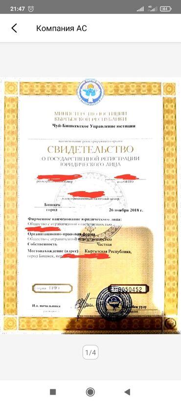 Продаю ОсОО для участия в Гос Закупках
