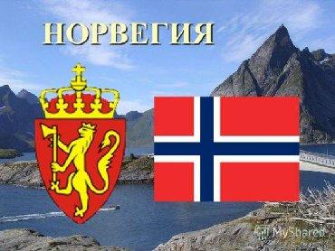"""Визы и путешествия в Кыргызстан: Рекрутинговая компания """"PEACE""""Норвегия . Дания . Испания . Швеция"""