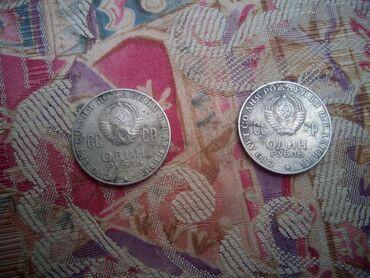 Спорт и хобби - Садовое (ГЭС-3): Советские две монеты с Лениным маленькая цена из-за того что они