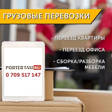 «portertaxi» | квартирные, офисные переезды | грузчики | почасовая опл