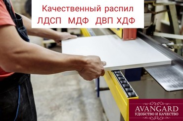 ХДФ от 80 сом ЛДСП от 130 сом в Бишкек