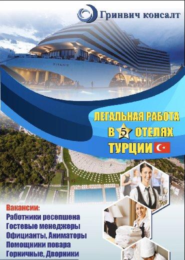 Водитель се вакансии - Кыргызстан: 000516 | Турция. Отели, кафе, рестораны. 6/1