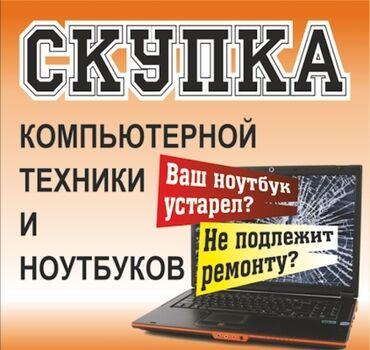 Пк в рассрочку - Кыргызстан: Срочный выкуп компьютерной техники!!! Деньги сразу!!!